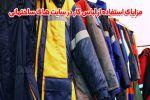 اهمیت لباس کار برای حفاظت در برابر حریق